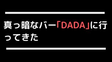 怪しい店?名古屋にある真っ暗なバー、dadaに行ったので感想
