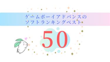 ゲームボーイアドバンスの面白い名作ソフトランキングベスト50!