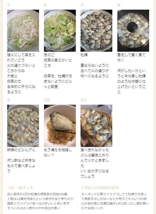 無限牡蠣鍋(物理)