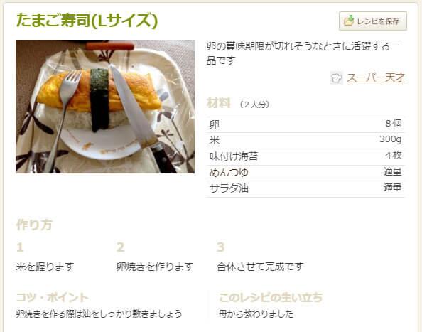 たまご寿司(Lサイズ)