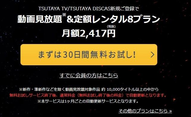 お笑い番組のDVDを借りるならTSUTAYA TV/TSUTAYA DISCASがおすすめ