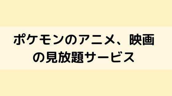 動画 ポケモン 映画 無料