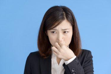 会社で口臭、体臭が臭い人がいる時のスメルハラスメント対策とは