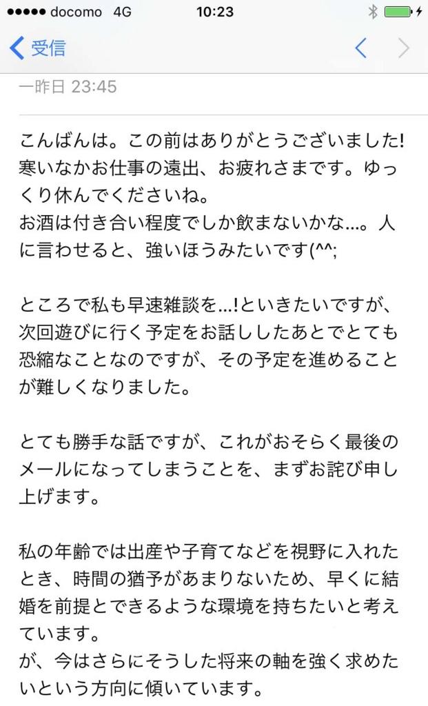 f:id:iwatako:20170212235451j:plain