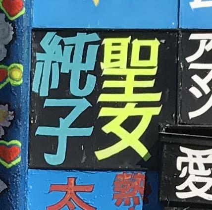 f:id:iwatako:20170218113836j:plain