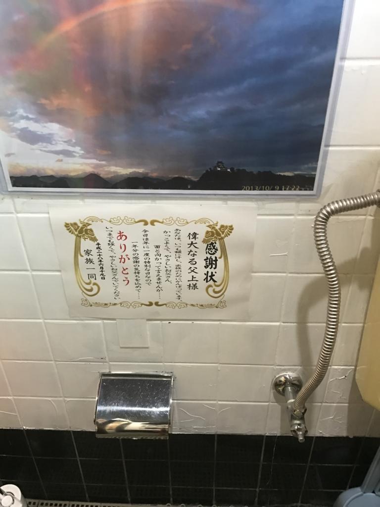 f:id:iwatako:20170218135625j:plain