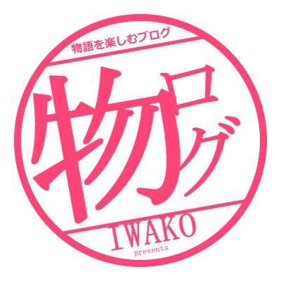 f:id:iwatako:20170409163211p:plain