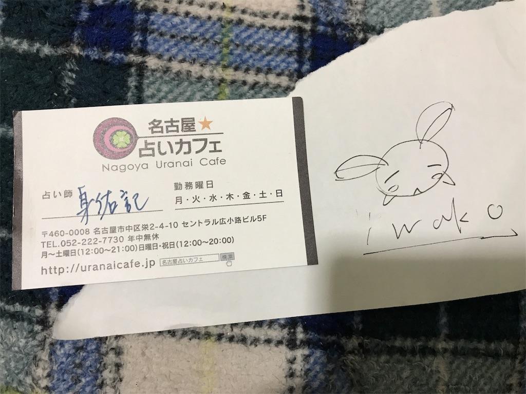 f:id:iwatako:20170513140442j:image