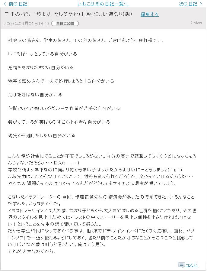 f:id:iwatako:20170530203132j:plain