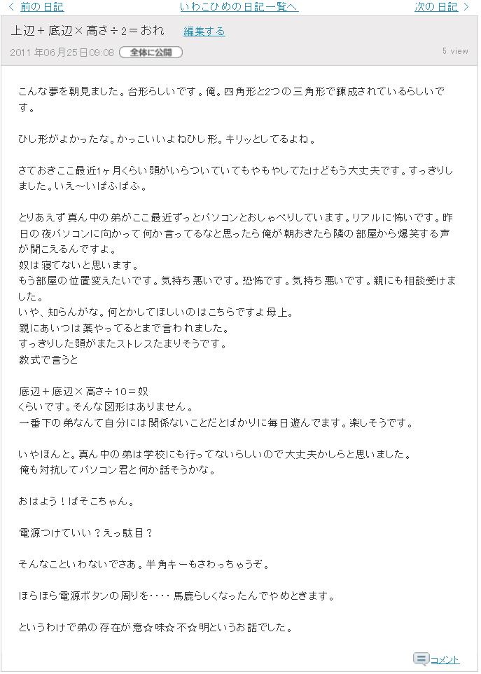 f:id:iwatako:20170530203212j:plain