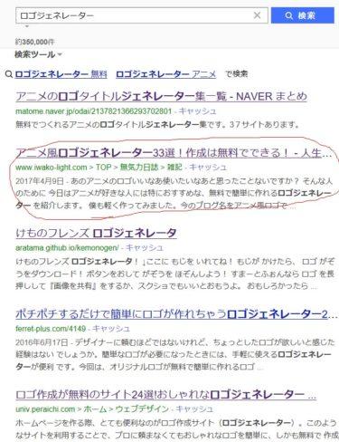 企業風ロゴジェネレーター17選!作成は無料でできる!