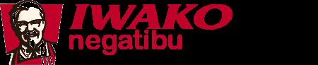f:id:iwatako:20170603134249p:plain