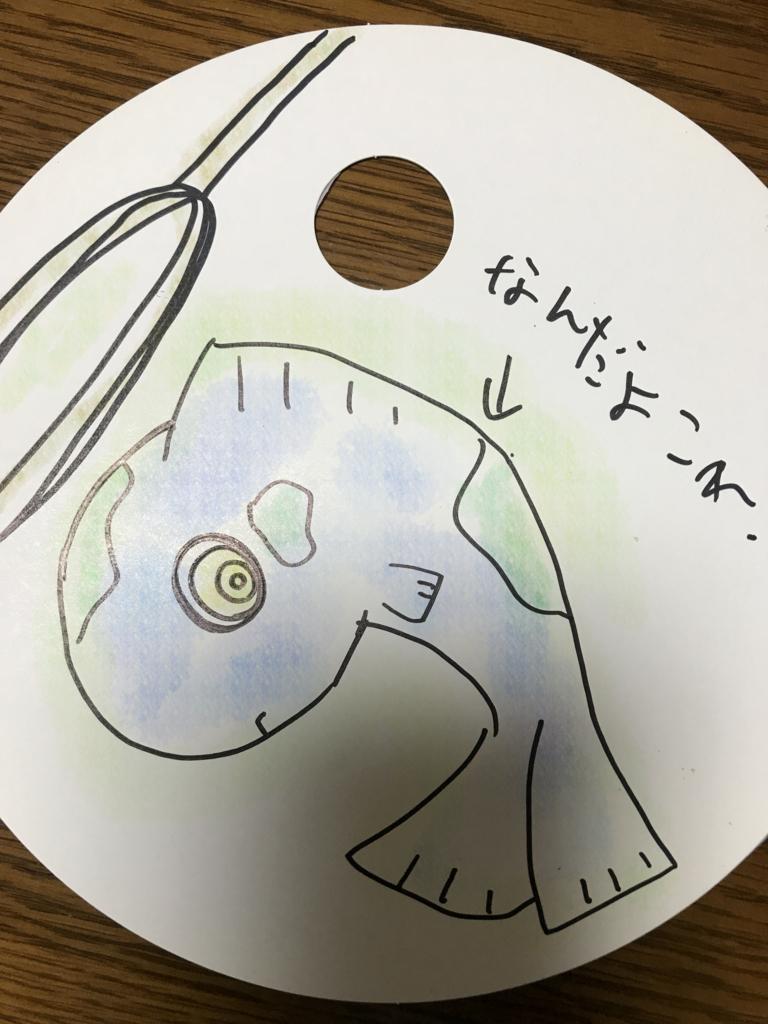 f:id:iwatako:20170729102708j:plain