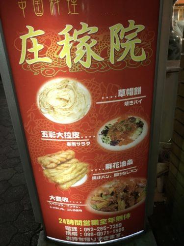 ゲテモノ料理!中国料理屋、庄稼院にてカイコ料理を食べてみた