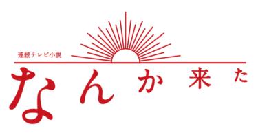 ドラマ、映画風ロゴジェネレーター18選!作成は無料でできる!