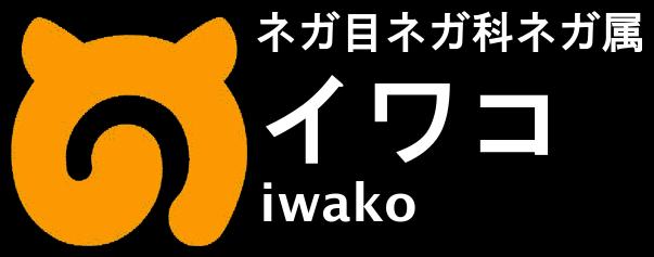 f:id:iwatako:20171229164305p:plain