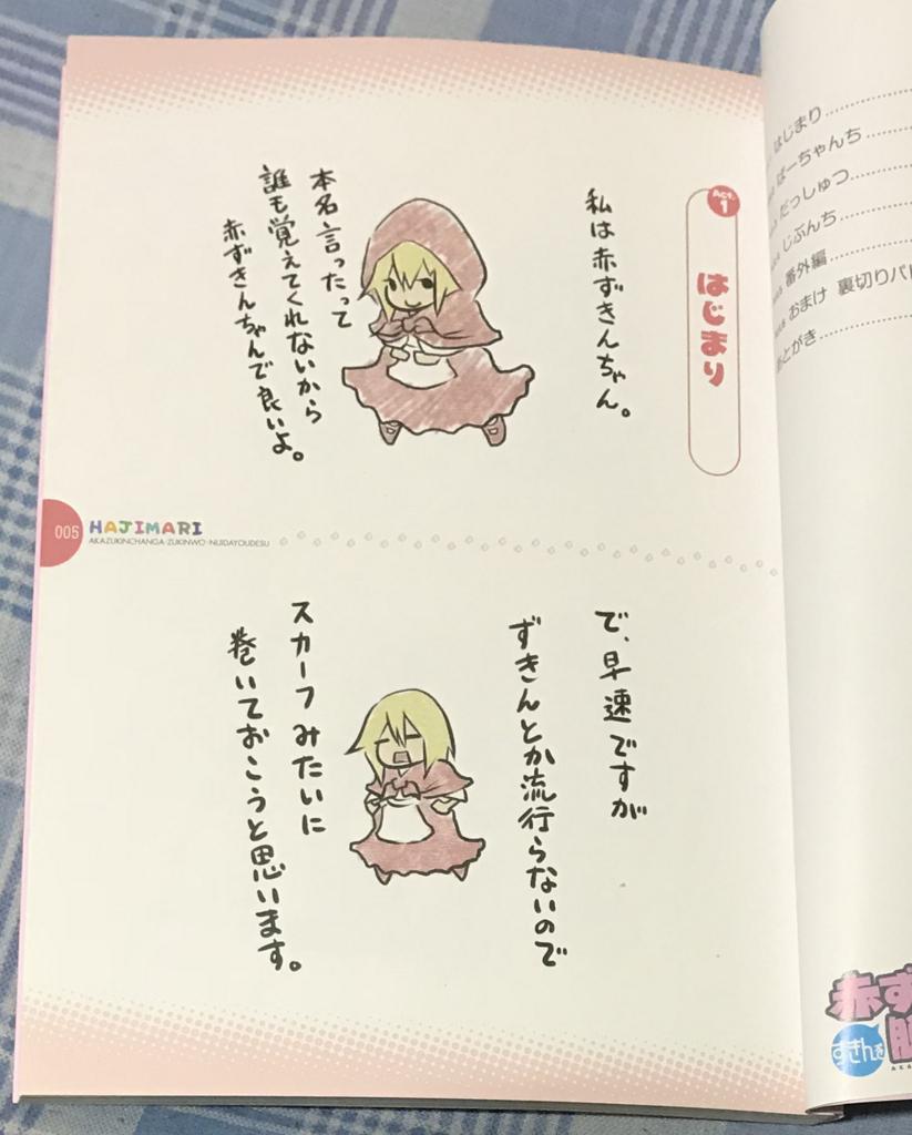 f:id:iwatako:20180125202757j:plain