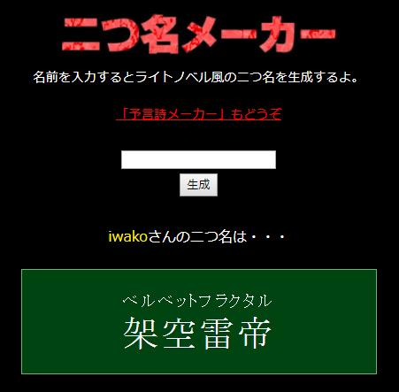 f:id:iwatako:20180218113906j:plain