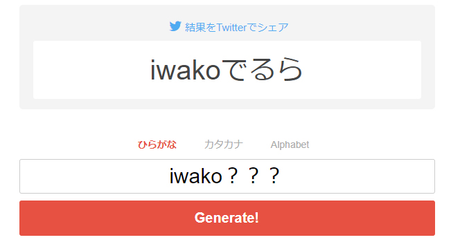 f:id:iwatako:20180218120133j:plain