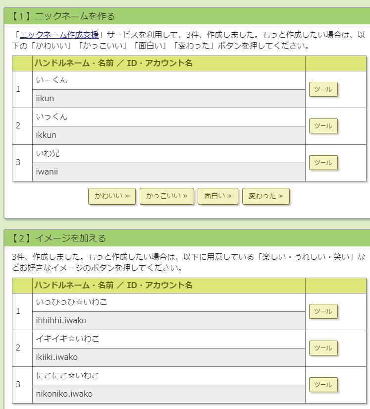 f:id:iwatako:20180218133923j:plain