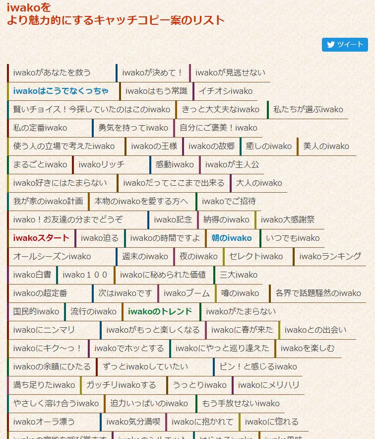 f:id:iwatako:20180312234125j:plain