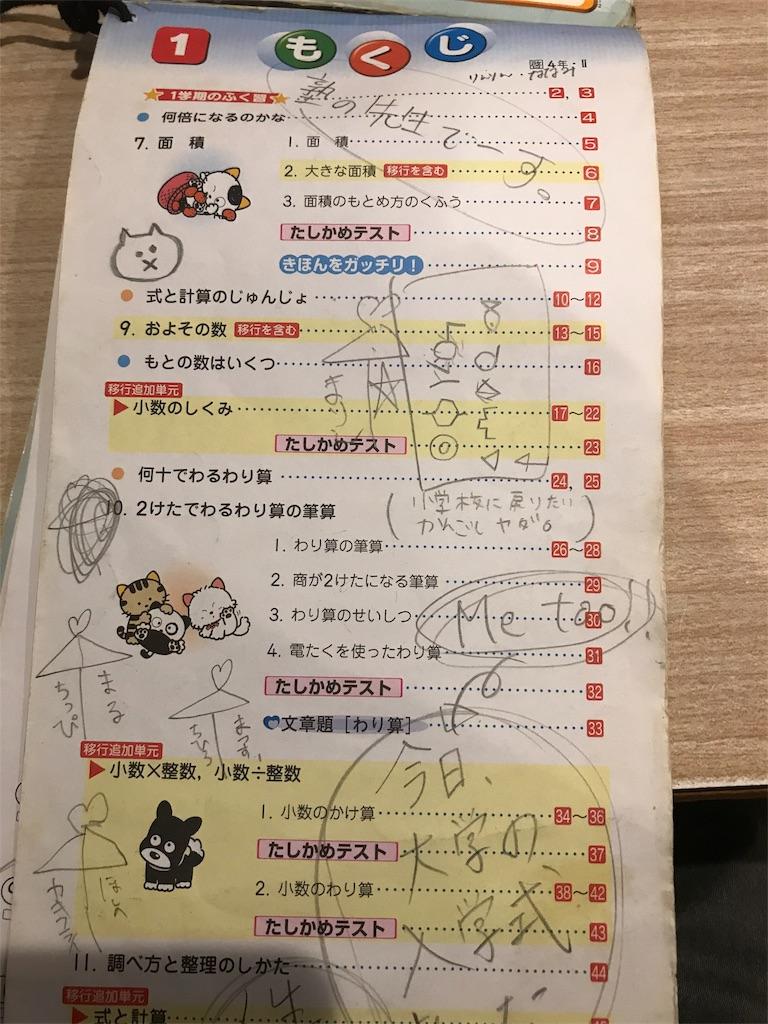 f:id:iwatako:20180616125559j:plain