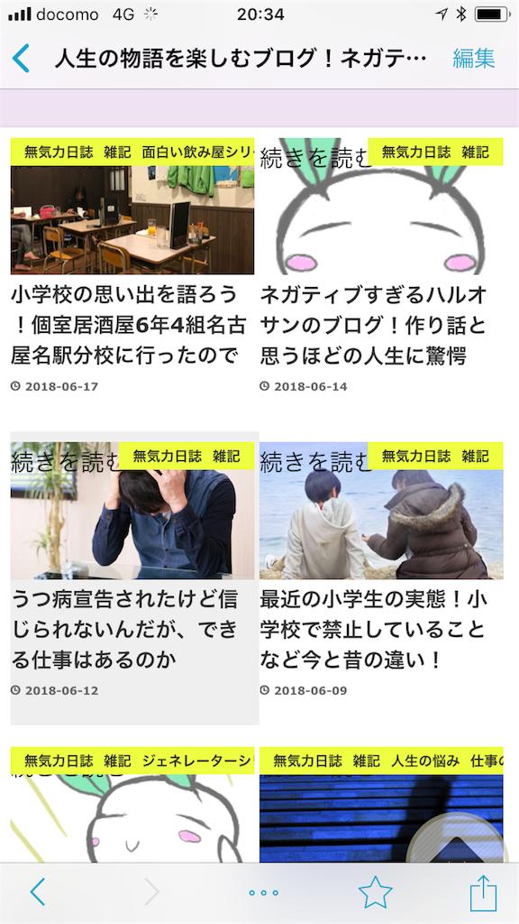 f:id:iwatako:20180620204001p:image