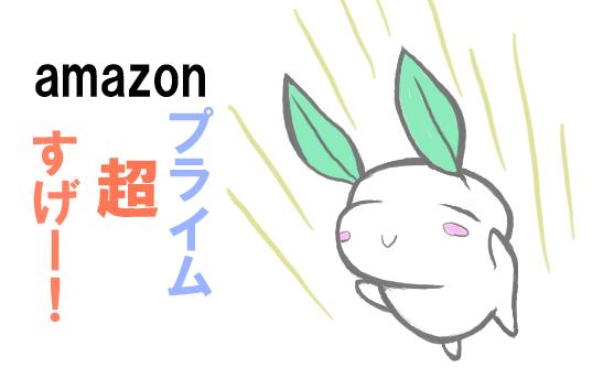 Amazonプライムすごい