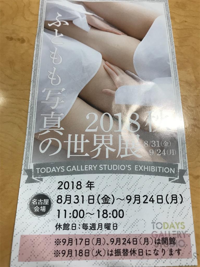 f:id:iwatako:20180916203508j:image