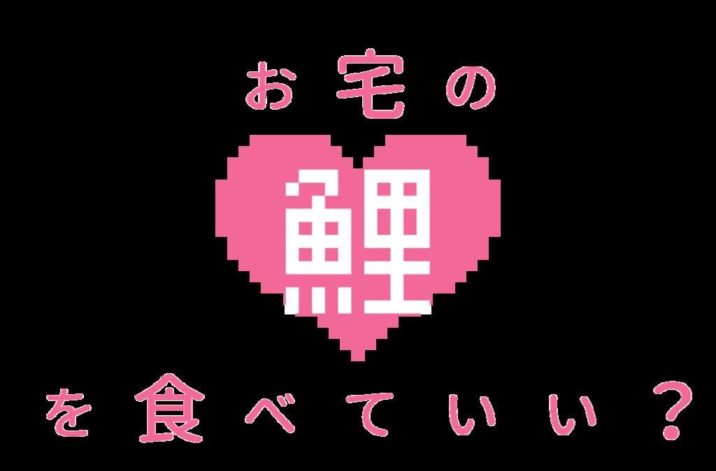 f:id:iwatako:20181025103405p:plain