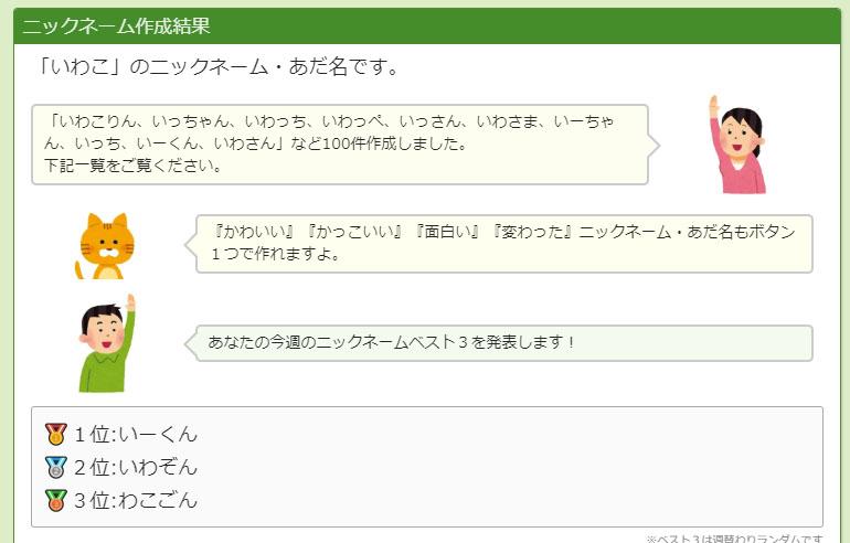 f:id:iwatako:20181031012839j:plain
