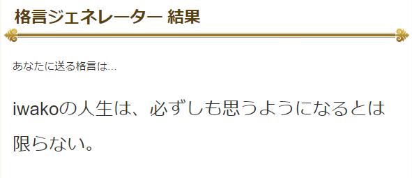 f:id:iwatako:20181117171207j:plain