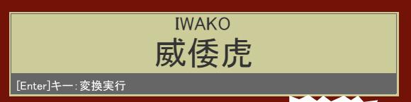f:id:iwatako:20181117173942j:plain