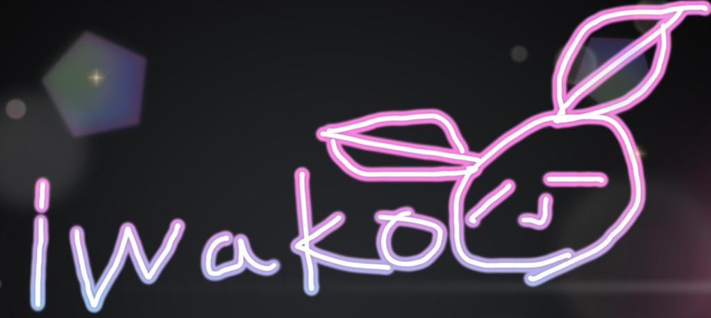 f:id:iwatako:20181117174948j:plain